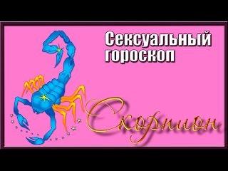 Сексуальный гороскоп. Скорпион.