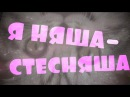 Я НЯША - СТЕСНЯША Enjoykin cover