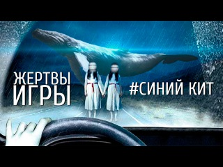 ВЫЗОВ ДУХОВ   ЖЕРТВЫ СУИЦИДА СИНИЙ КИТТИХИЙ ДОМ МОРЕ КИТОВ F57 F58