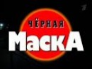 Криминальная Россия Современная Хроника - Черная Маска