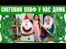 СНЕГОВИК ОЛАФ Холодное Сердце у Нас Дома Сделали Огромного Снеговика из Пластиковых Стаканчиков