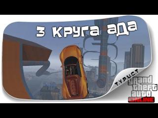 Самая сумасшедшая и непонятная гонка в GTA 5 Online