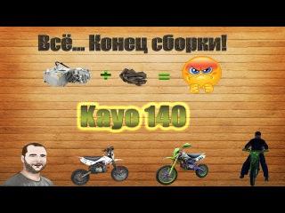 Питбайк Kayo 140 купленный за 14 000 р. Подарок готов .(Много мата)