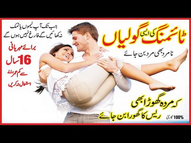 Mardana Timing Ki Desi Golian100% Working   Mardana Timing Barhany Ka Nuskha in Urdu   Hindi 2017