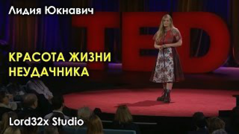 [ТЭД] Лидия Юкнавич: Красота жизни неудачника (2016)