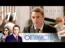 Оптимисты. 11 серия (2017) Драма, история, приключения @ Русские сериалы