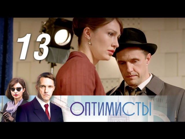 Оптимисты. 13 серия (2017) Драма, история, приключения @ Русские сериалы