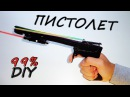 Как сделать крутой пистолет шайбо резинкострел? / How to make a cool washer rubber gun?