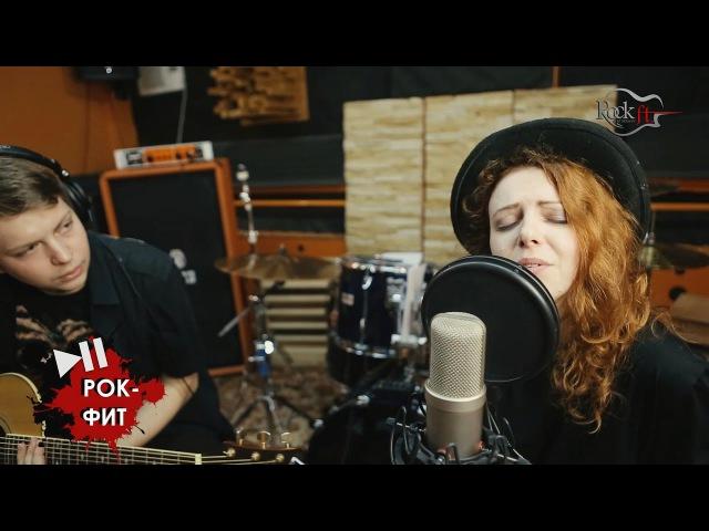 Женя Огурцова ft. Эд Скляров - ВЕЧНОЕ ЛЕТО - 7РАСА (седьмая раса) cover