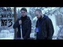 Закон Мерфи Серия 3 Сезон 1 сериал HD