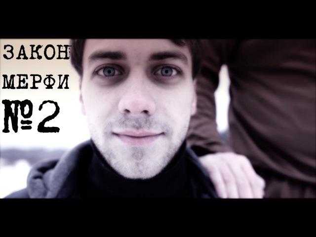 Закон Мерфи - Серия 2 - Сезон 1 - сериал HD