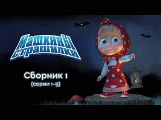 Машкины Страшилки - Сборник 1 (Серии 1-5)