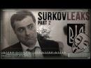 SurkovLeaks part 2 - [EN, BG, PL, CZ, UA, RU subs]