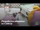 Разработка вакцины от СПИДа Андрей Козлов