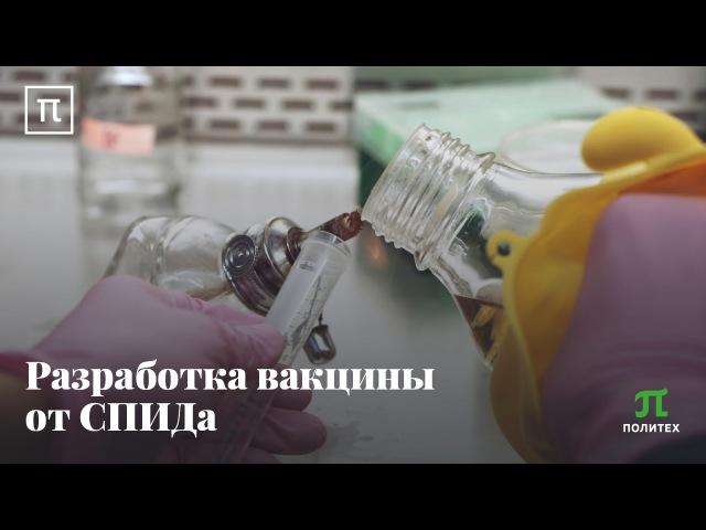 Разработка вакцины от СПИДа (Андрей Козлов)