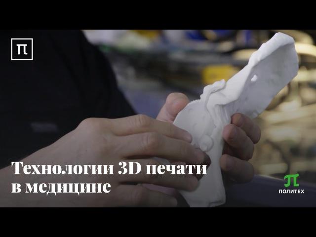 Технологии 3D- печати в медицине - Павел Вопиловский » Freewka.com - Смотреть онлайн в хорощем качестве