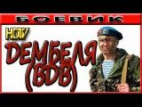 Дембеля (2016) КРИМИНАЛЬНЫЙ БОЕВИК Новый боевик русский