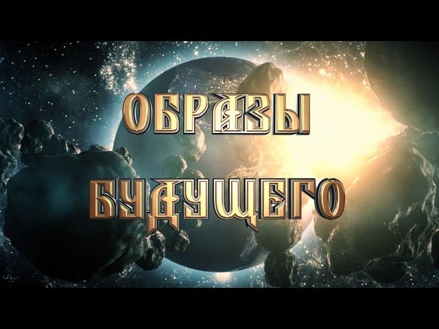 Константин Крылов: Что ждет человечество через 10 лет?
