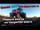 21-д. 2017 Первый выезд на закрытие влаги МТЗ 2022СГВ 15