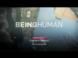 Быть человеком (Being Human) Трейлер | NewSeasonOnline.ru