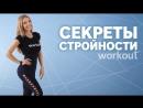 Как быть в форме Секреты стройной фигуры от Екатерины Усмановой Workout Будь в форме