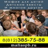 Детские праздники СПб. Квесты и мафия для детей