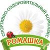 """Спортивно-оздоровительный комплекс """"Ромашка"""""""