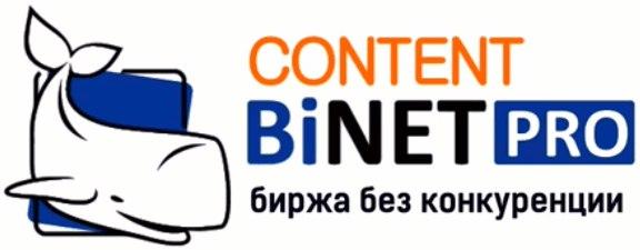 Content.binet.pro - Биржа без конкуренции