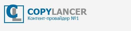 Copylancer - Качественные тексты