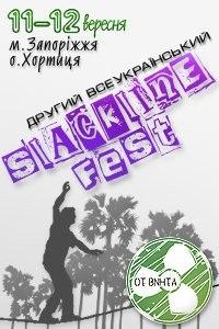 Другий ВСЕУКРАЇНСЬКИЙ СЛЕКЛАЙН фестиваль!!!