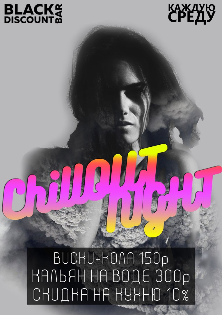Афиша Хабаровск 06.04.16 CHILLOUT NIGHT BLACK DISCOUNT BAR
