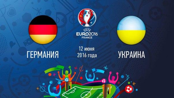 Германия 2 – 0 Украина. Обзор голов онлайн