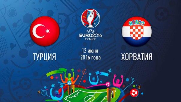 Турция 0 – 1 Хорватия. Обзор голов онлайн
