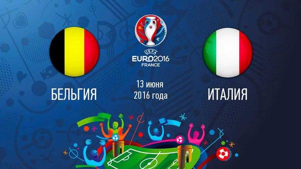 Бельгия 0 – 2 Италия. Обзор голов онлайн