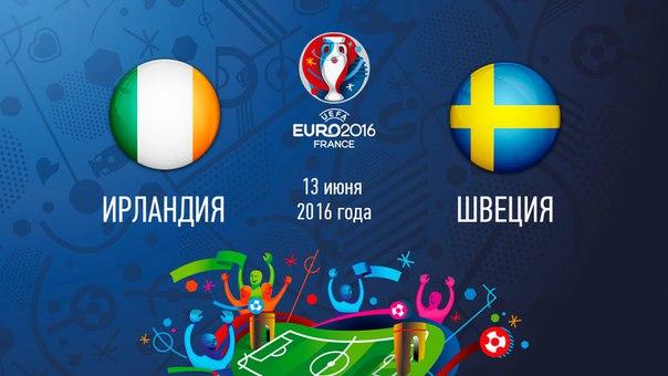 Ирландия 1 – 1 Швеция. Обзор голов онлайн
