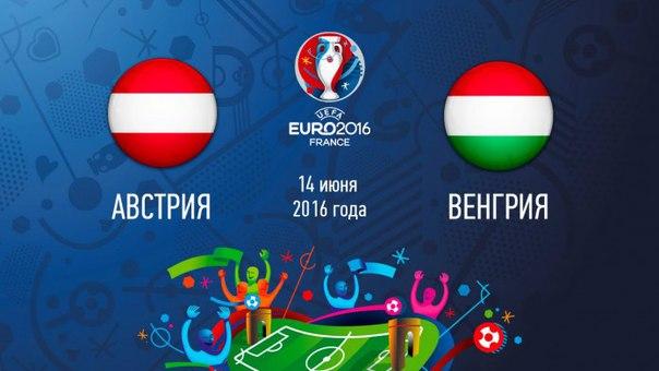 Австрия 0 – 2 Венгрия. Обзор голов онлайн
