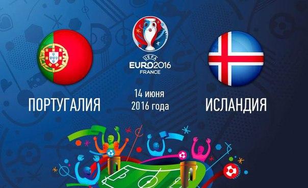 Португалия 1 – 1 Исландия. Обзор голов онлайн