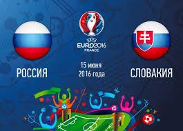 Россия 1 – 2 Словакия. Обзор голов онлайн