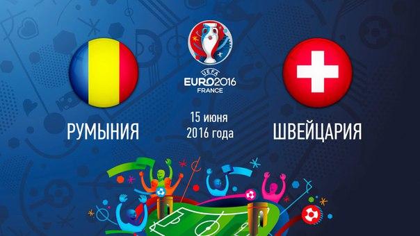 Румыния 1 – 1 Швейцария. Обзор голов онлайн