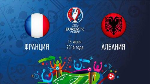 Франция 2 – 0 Албания. Обзор голов онлайн