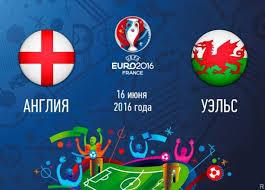 Англия 2 – 1 Уэльс. Обзор голов онлайн