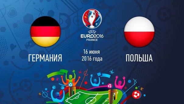 Германия 0 – 0 Польша. Обзор матча онлайн