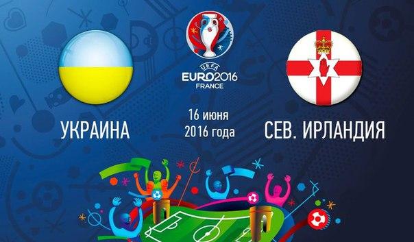 Украина 0 – 2 С. Ирландия. Обзор голов онлайн