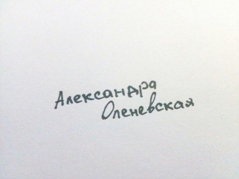 Александра Оленевская |