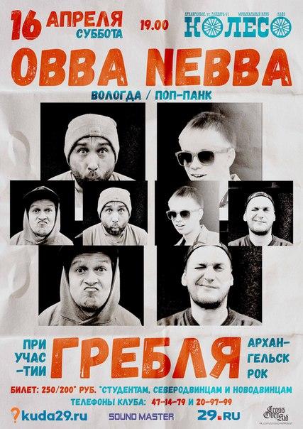 16 апреля  OBBA NEBBA  ГРЕБЛЯ  Колесо