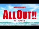 [субтитры | 06] Напролом!! | All Out!! | 6 серия русские субтитры | Sovet Romantica