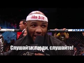 После победы в UFC боец Йоэль Ромеро говорит об Иисусе.
