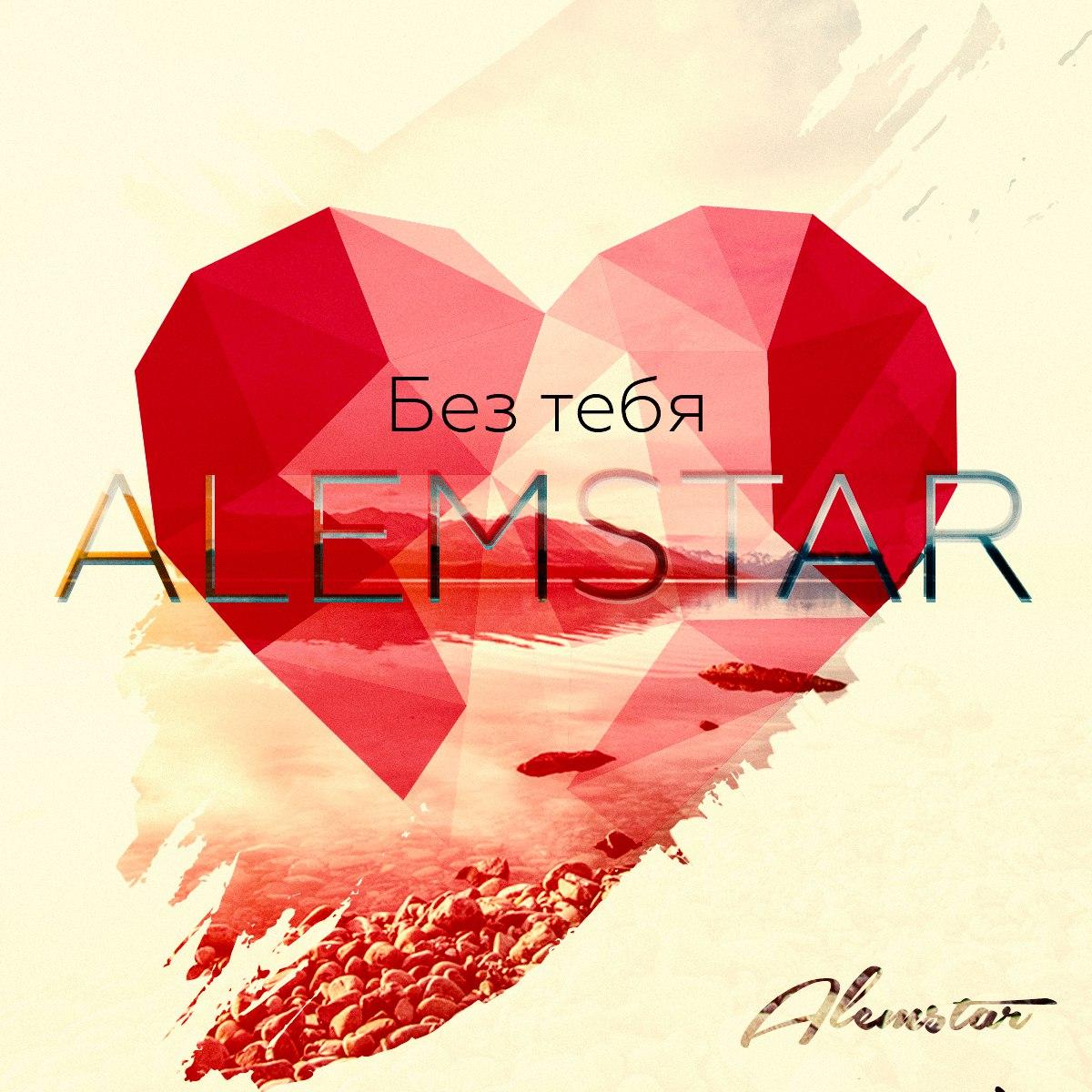 ALEMSTAR - Без Тебя (2016)