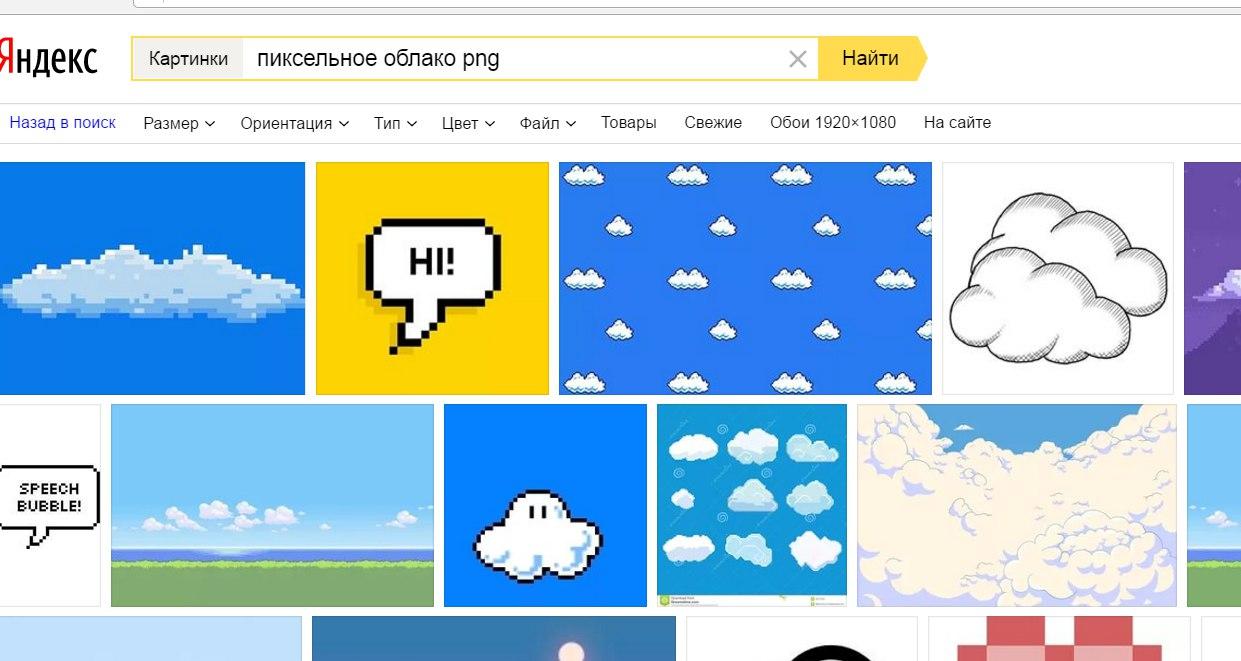 Где взять пиксельно облако.