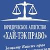 """Юридическое агентство """"ХАЙ-ТЕК ПРАВО"""""""
